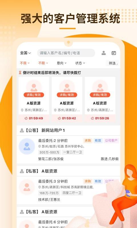 讯客驿站 V1.3.1 安卓版截图2
