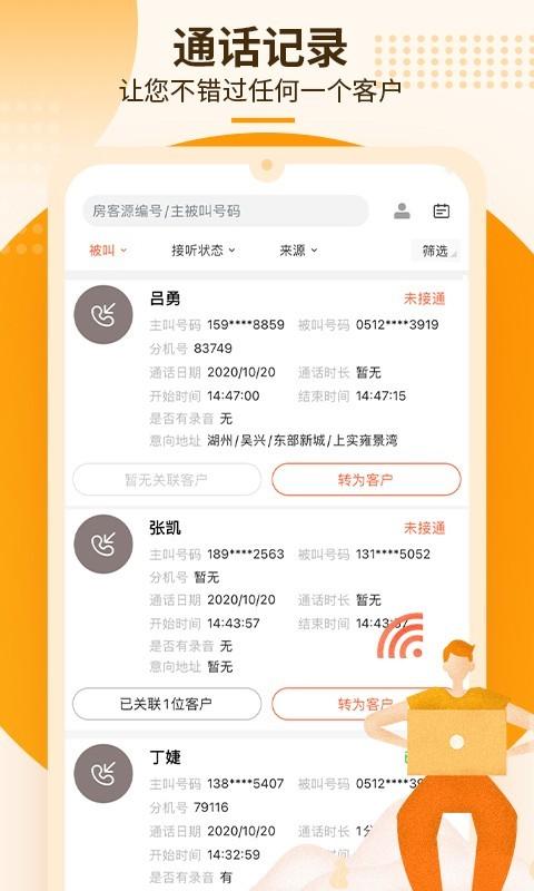 讯客驿站 V1.3.1 安卓版截图4