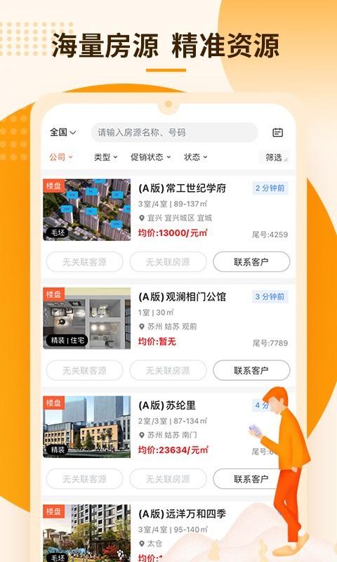 讯客驿站 V1.3.1 安卓版截图3