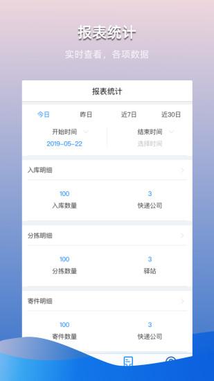 众享驿站 V2.1.2 安卓版截图3