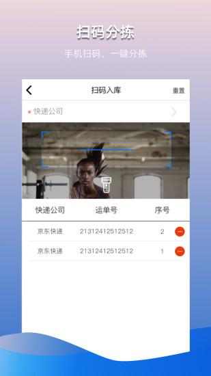 众享驿站 V2.1.2 安卓版截图1