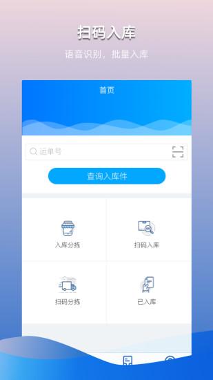 众享驿站 V2.1.2 安卓版截图2