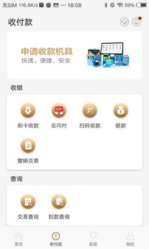 拉卡拉收款宝 V7.6.3 安卓版截图2