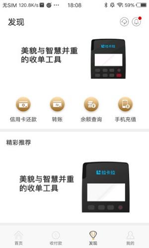 拉卡拉收款宝 V7.6.3 安卓版截图3