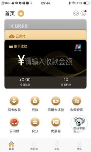 拉卡拉收款宝 V7.6.3 安卓版截图1