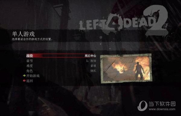 求生之路2免Steam补丁下载