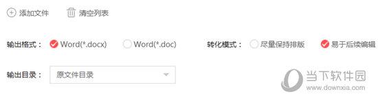 PDF转Word转换