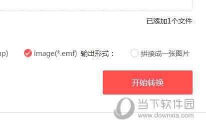 转换emf格式
