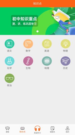敏思学堂 V1.0.9 安卓版截图2
