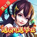 萌仙情缘BT版 V4.57.73 安卓版