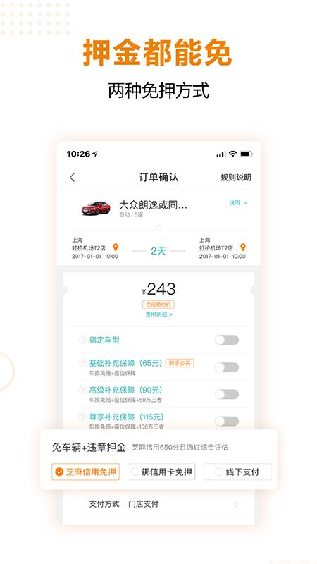 一嗨租车手机版 V6.6.03 安卓版截图2