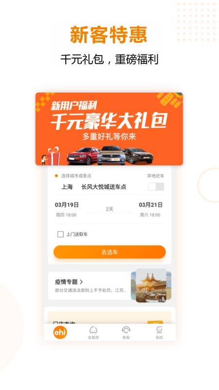 一嗨租车手机版 V6.6.03 安卓版截图4