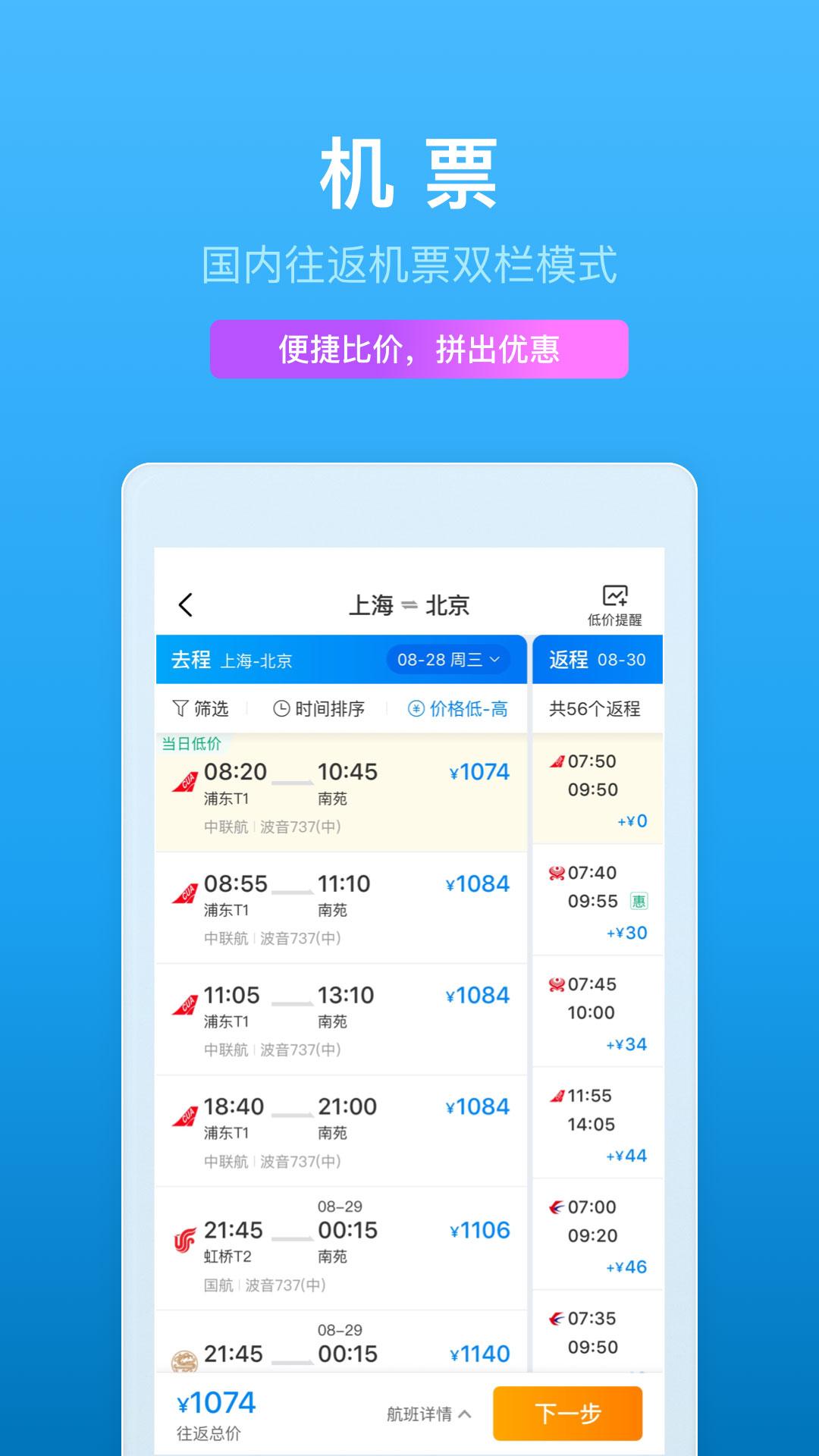 携程旅行手机客户端 V8.34.2 安卓最新版截图1