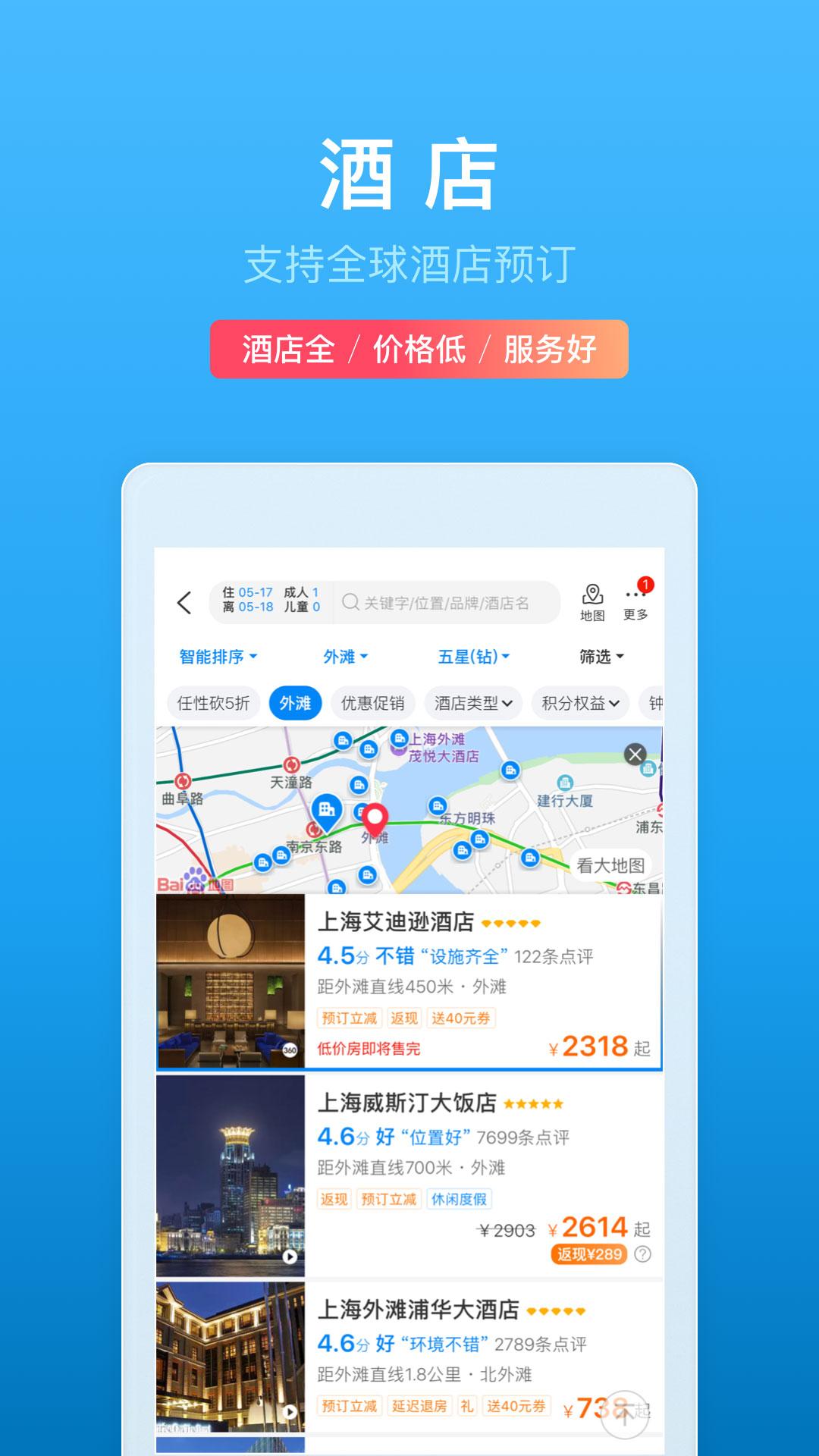 携程旅行手机客户端 V8.34.2 安卓最新版截图2