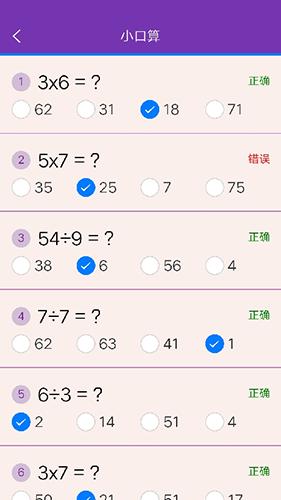 满分口算 V1.0 安卓版截图2