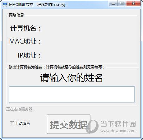 MAC地址收集工具
