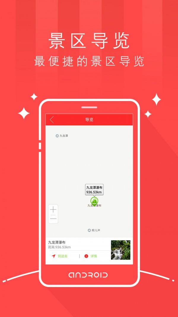 大美新县 V1.0.4 安卓版截图2