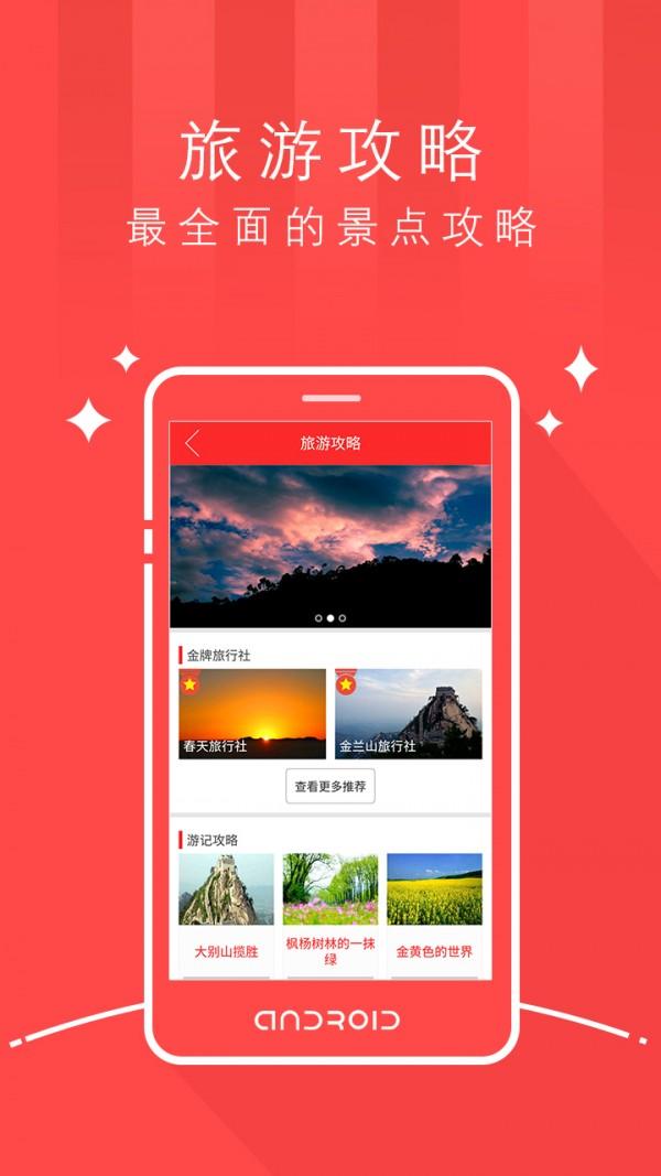 大美新县 V1.0.4 安卓版截图5