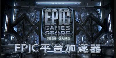 EPIC平台加速器
