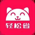 轻松省 v5.0.9 安卓版