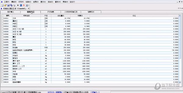 新点水利概预算软件江苏版