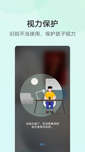 孩子守护 V1.0.1.0 安卓版截图1