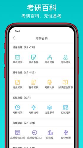 太府考研 V1.0.3 安卓版截图5