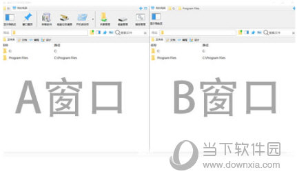 双屏文件管理