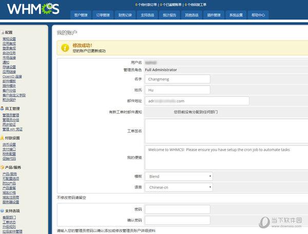 WHMCS8.0破解版