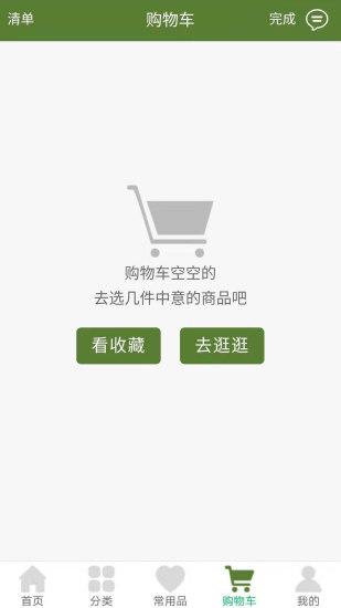 锦鸿阳商城 V1.0.1 安卓版截图3