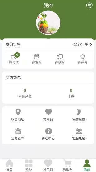 锦鸿阳商城 V1.0.1 安卓版截图4