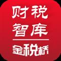 财税智库 V4.1.3 安卓版