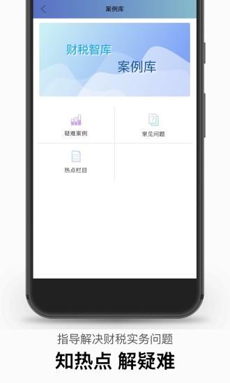 财税智库 V4.1.3 安卓版截图2