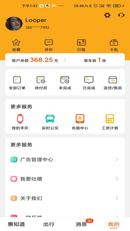 惠知道 V1.0.4 安卓版截图2