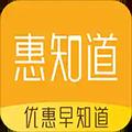 惠知道 V1.0.4 安卓版
