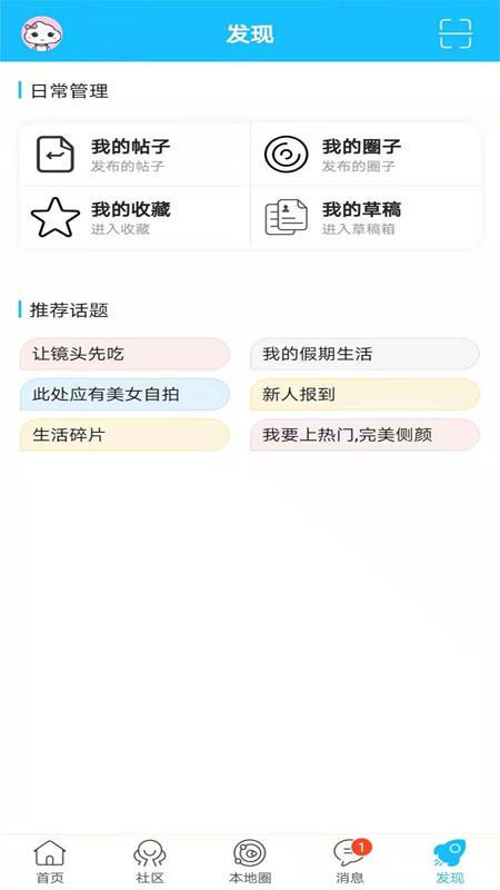 新民生活网 V1.0.0 安卓版截图4