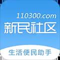 新民生活网 V1.0.0 安卓版