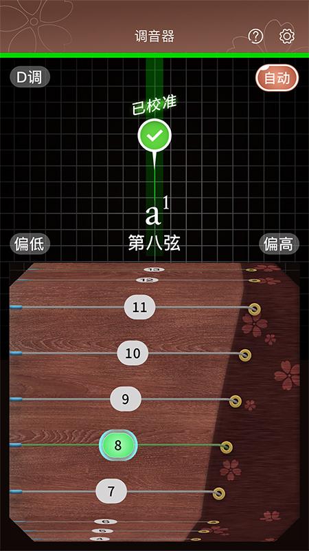 啼莺古筝调音 V1.1.0 安卓版截图2