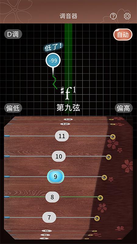啼莺古筝调音 V1.1.0 安卓版截图1