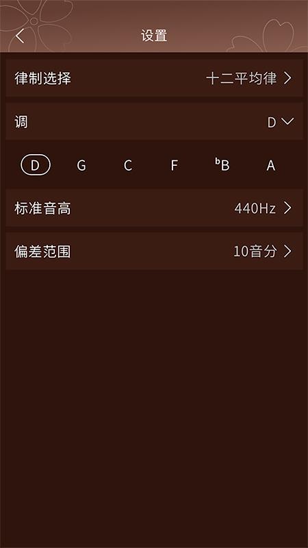 啼莺古筝调音 V1.1.0 安卓版截图3