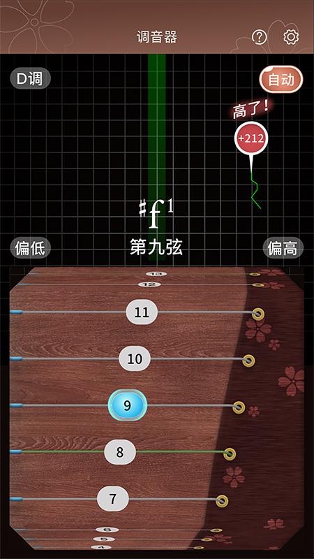啼莺古筝调音 V1.1.0 安卓版截图4