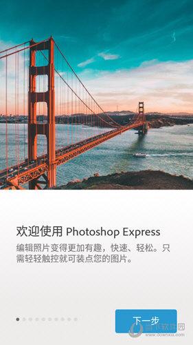 Photoshop Express专业破解版