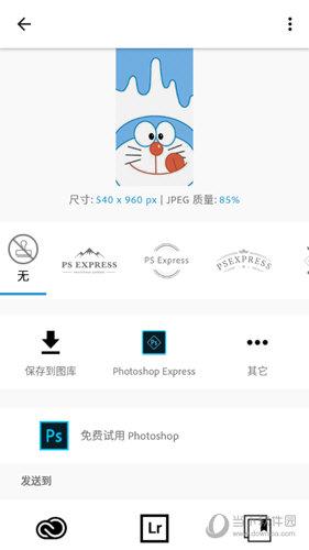 Photoshop Express Pro