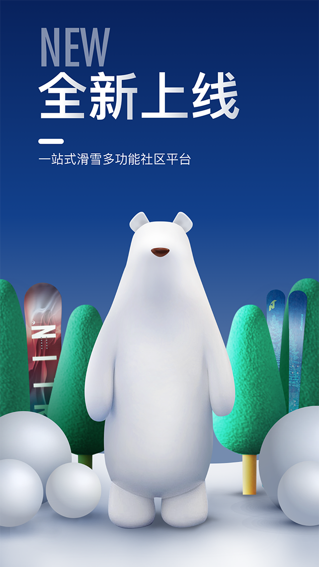 GOSKI去滑雪 V3.3.2 安卓版截图1