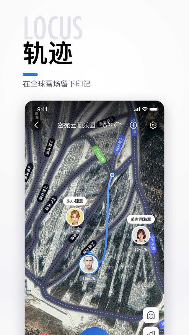 GOSKI去滑雪 V3.3.2 安卓版截图3