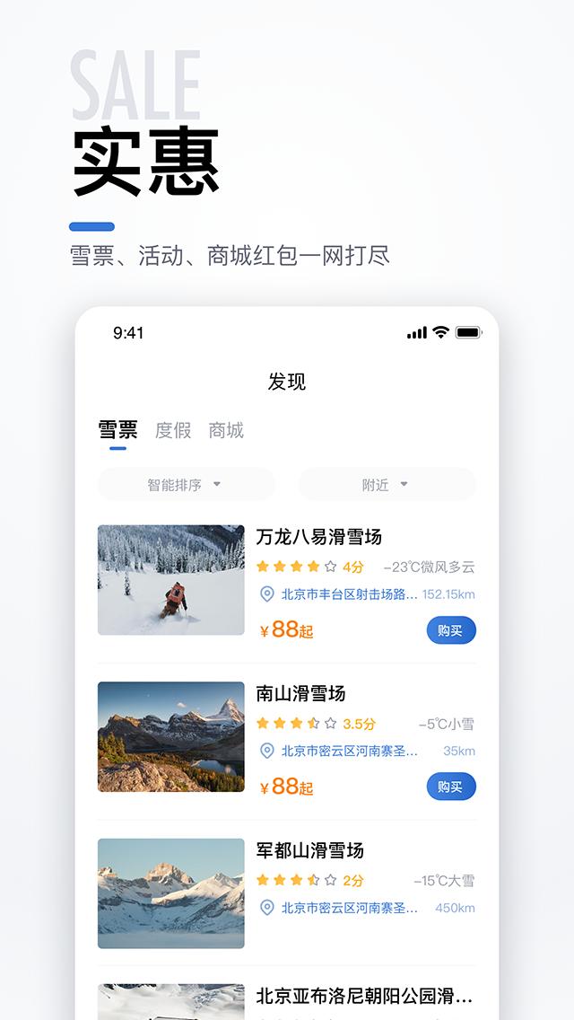 GOSKI去滑雪 V3.3.2 安卓版截图5