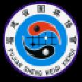 福建省围棋协会考级认证系统 V1.0 绿色版