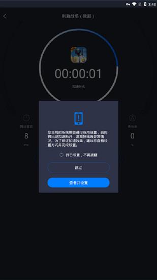 小弹壳网游加速器 V1.7.16 安卓版截图3