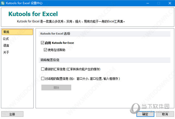 Kutools for Excel 24.00破解版