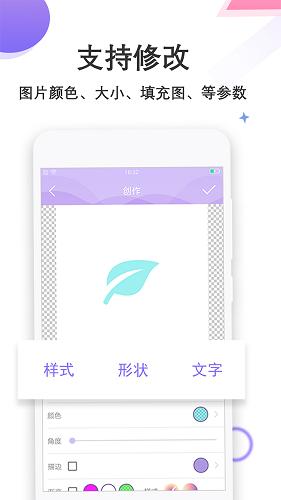 Logo设计君 1.1.18 安卓版截图3